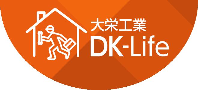 大栄工業株式会社 DK-Life